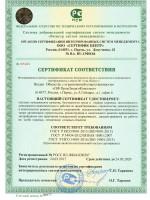 Сертификат соответствия л.1