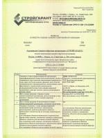 Выписка из реестра СРО л.1