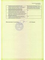Выписка из реестра СРО л.2