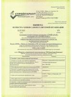 Выписка из реестра СРО л.3