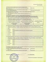 Выписка из реестра СРО л.4
