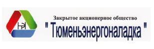 ЗАО Тюменьэнергоналадка